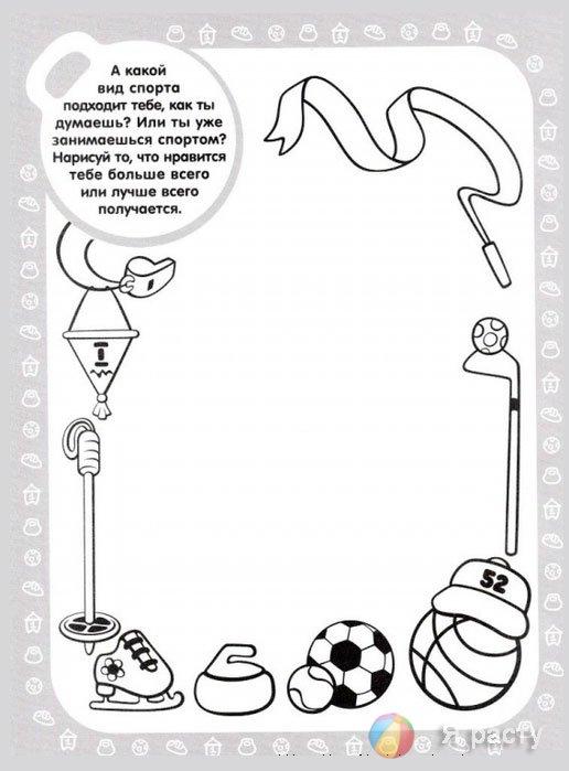 Виды спорта. Раскраски со Смешариками