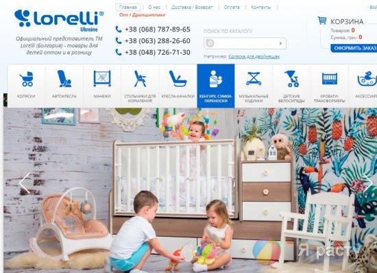 Магазин Lorelli для бабушек и дедушек