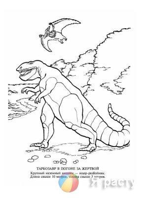 Хищные динозавры. Раскраски для мальчиков