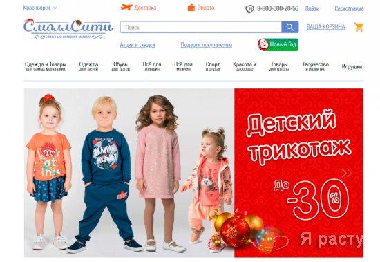 СмоллСити - новый интернет магазин для вас