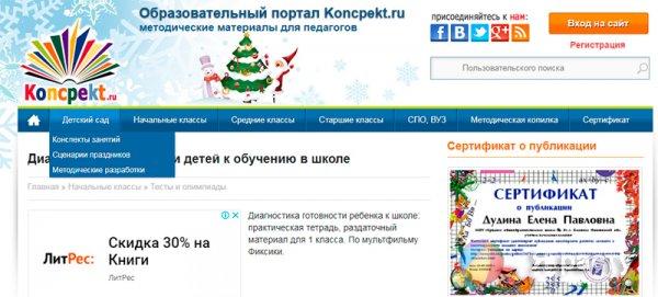 Сайт образовательного портала Konspekt.ru
