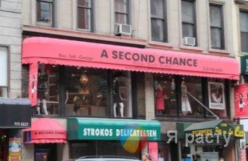 """Можно ли покупать одежду детям в магазинах """"Секонд Хэнд""""?"""