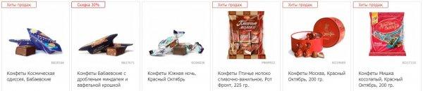 Аленка - более шестисот наименований сладостей