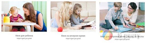 Няня-гувернантка - помощница в воспитании детей