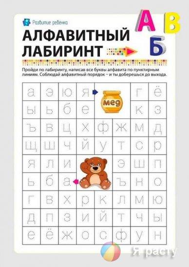 Алфавитные лабиринты. Обведи буквы и найди выход из лабиринта