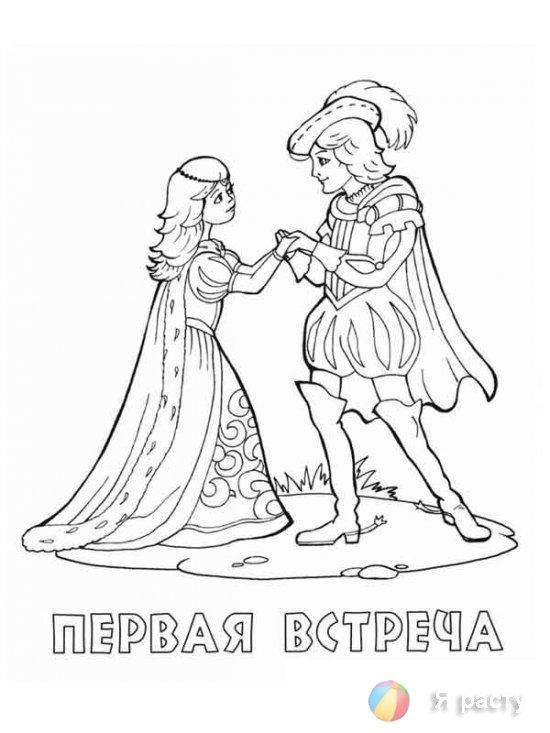 раскраски. принцы и принцессы