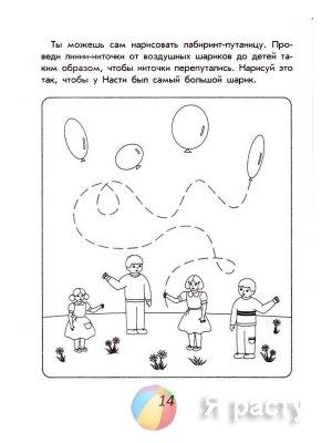 Лабиринты для малышей
